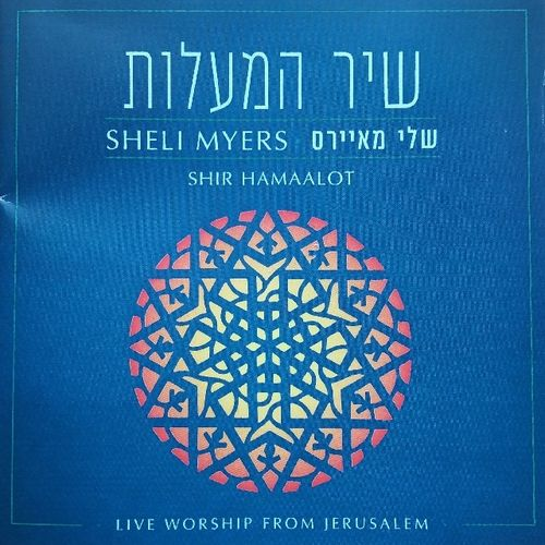"CD ""Shir Hama'alot"""
